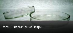 флеш - игры Чашка Петри