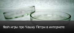 flash игры про Чашку Петри в интернете