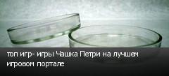 топ игр- игры Чашка Петри на лучшем игровом портале