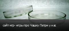 сайт игр- игры про Чашку Петри у нас