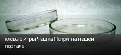 клевые игры Чашка Петри на нашем портале