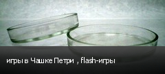 игры в Чашке Петри , flash-игры
