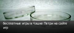бесплатные игры в Чашке Петри на сайте игр