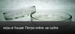 игры в Чашке Петри online на сайте