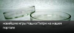 новейшие игры Чашка Петри на нашем портале