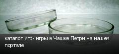 каталог игр- игры в Чашке Петри на нашем портале