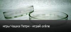 игры Чашка Петри - играй online