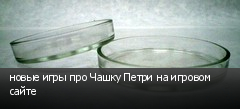новые игры про Чашку Петри на игровом сайте