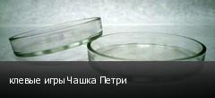 клевые игры Чашка Петри