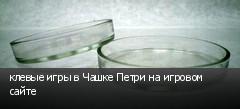 клевые игры в Чашке Петри на игровом сайте