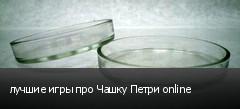 лучшие игры про Чашку Петри online