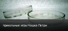 прикольные игры Чашка Петри