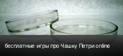 бесплатные игры про Чашку Петри online