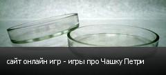 сайт онлайн игр - игры про Чашку Петри