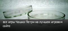 все игры Чашка Петри на лучшем игровом сайте