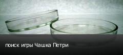 поиск игры Чашка Петри