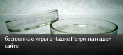 бесплатные игры в Чашке Петри на нашем сайте