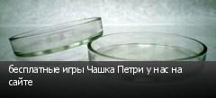 бесплатные игры Чашка Петри у нас на сайте