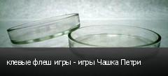 клевые флеш игры - игры Чашка Петри
