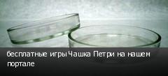 бесплатные игры Чашка Петри на нашем портале