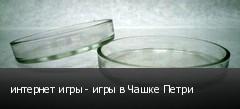 интернет игры - игры в Чашке Петри