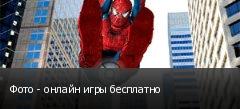 Фото - онлайн игры бесплатно