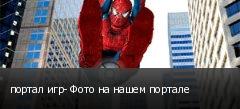 портал игр- Фото на нашем портале
