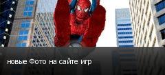 новые Фото на сайте игр