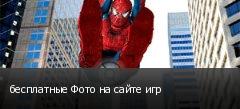 бесплатные Фото на сайте игр