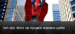 топ игр- Фото на лучшем игровом сайте