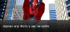портал игр- Фото у нас на сайте