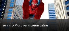 топ игр- Фото на игровом сайте