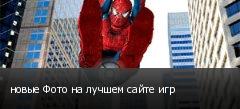 новые Фото на лучшем сайте игр