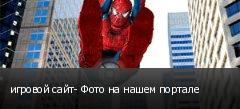 игровой сайт- Фото на нашем портале