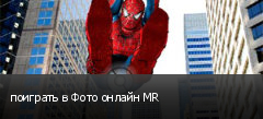 поиграть в Фото онлайн MR
