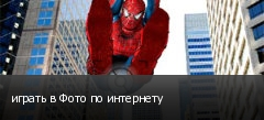 играть в Фото по интернету