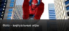 Фото - виртуальные игры