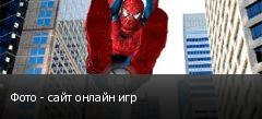 Фото - сайт онлайн игр