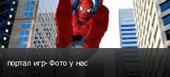 портал игр- Фото у нас