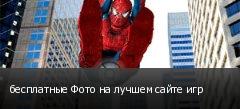 бесплатные Фото на лучшем сайте игр
