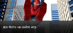 все Фото на сайте игр