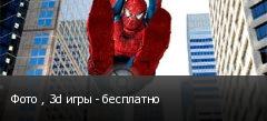 Фото , 3d игры - бесплатно