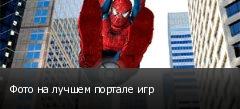 Фото на лучшем портале игр
