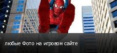 любые Фото на игровом сайте