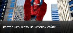 портал игр- Фото на игровом сайте
