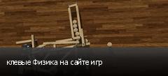 клевые Физика на сайте игр