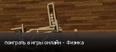 поиграть в игры онлайн - Физика
