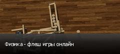 Физика - флеш игры онлайн
