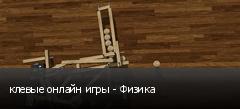 клевые онлайн игры - Физика