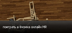 поиграть в Физика онлайн MR